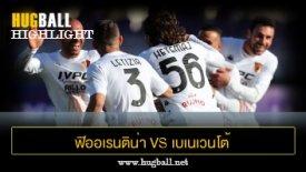 ไฮไลท์ฟุตบอล ฟิออเรนติน่า 0-1 เบเนเวนโต้
