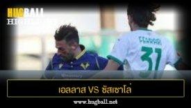 ไฮไลท์ฟุตบอล เอลลาส เวโรน่า 0-2 ซัสเซาโล่