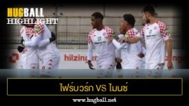 ไฮไลท์ฟุตบอล ไฟร์บวร์ก 1-3 ไมนซ์ 05