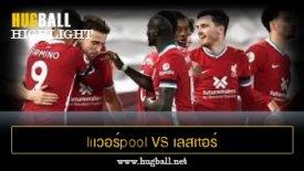 ไฮไลท์ฟุตบอล liเวอร์pool 3-0 เลสเtอร์ ciตี้