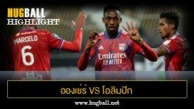 ไฮไลท์ฟุตบอล อองเช่ร์ 0-1 โอลิมปิก ลียง