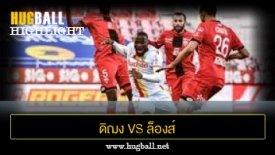 ไฮไลท์ฟุตบอล ดิฌง 0-1 ล็องส์