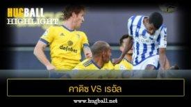 ไฮไลท์ฟุตบอล คาดิซ 0-1 เรอัล โซเซียดาด