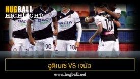 ไฮไลท์ฟุตบอล อูดิเนเซ่ 1-0 เจนัว
