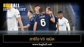 ไฮไลท์ฟุตบอล ลาซิโอ 3-1 เซนิต เซนต์ ปีเตอร์สเบิร์ก