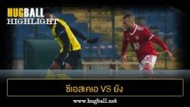 ไฮไลท์ฟุตบอล ซีเอสเคเอ โซเฟีย 0-1 ยัง บอยส์