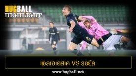 ไฮไลท์ฟุตบอล แอลเอเอสเค ลินซ์ 0-2 รอยัล อันท์เวิร์พ