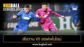 ไฮไลท์ฟุตบอล สโลวาน ลิเบอเรช 0-2 ฮอฟเฟ่นไฮม์