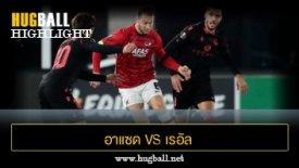 ไฮไลท์ฟุตบอล อาแซด อัลค์มาร์ 0-0 เรอัล โซเซียดาด
