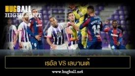 ไฮไลท์ฟุตบอล เรอัล บายาโดลิด 1-1 เลบานเต้