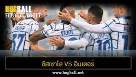 ไฮไลท์ฟุตบอล ซัสเซาโล่ 0-3 อินเตอร์ มิลาน