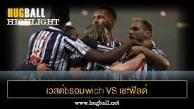 ไฮไลท์ฟุตบอล เวสต์bรอมwich อัลเบี้ยน 1-0 เชfฟิลด์ uไนเต็ด