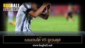 ไฮไลท์ฟุตบอล เบเนเวนโต้ 1-1 ยูเวนตุส