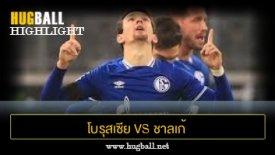 ไฮไลท์ฟุตบอล โบรุสเซีย มึนเช่นกลัดบัค 4-1 ชาลเก้ 04