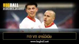 ไฮไลท์ฟุตบอล RB ไลป์ซิก 2-1 อาร์มีเนีย บีเลเฟลด์