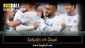 ไฮไลท์ฟุตบอล โอลิมปิก มาร์กเซย 3-1 น็องต์