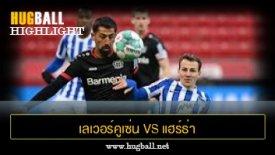 ไฮไลท์ฟุตบอล เลเวอร์คูเซ่น 0-0 แฮร์ธ่า เบอร์ลิน