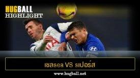 ไฮไลท์ฟุตบอล เชลsea 0-0 sเปอร์ส