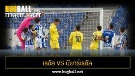 ไฮไลท์ฟุตบอล เรอัล โซเซียดาด 1-1 บียาร์เรอัล