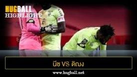 ไฮไลท์ฟุตบอล นีซ 1-3 ดิฌง