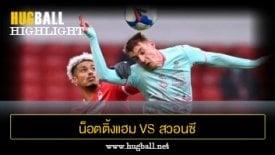 ไฮไลท์ฟุตบอล น็อตติ้งแฮม ฟอเรสต์ 0-1 สวอนซี ซิตี้