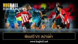 ไฮไลท์ฟุตบอล พีเอสวี ไอนด์โฮเฟ่น 1-0 สปาร์ต้า ร็อตเตอร์ดัม