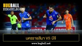 ไฮไลท์ฟุตบอล นครราชสีมา เอฟซี 0-2 บีจี ปทุม ยูไนเต็ด