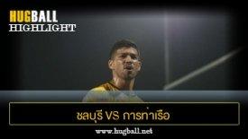 ไฮไลท์ฟุตบอล ชลบุรี เอฟซี 0-2 การท่าเรือ เอฟซี