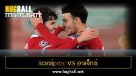 ไฮไลท์ฟุตบอล liเวอร์pool 1-0 อาแจ็กซ์ อัมสเตอร์ดัม