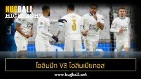 ไฮไลท์ฟุตบอล โอลิมปิก มาร์กเซย 2-1 โอลิมเปียกอส ไพรีอัส