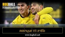 ไฮไลท์ฟุตบอล ดอร์ทมุนด์ 1-1 ลาซิโอ