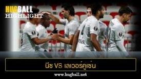 ไฮไลท์ฟุตบอล นีซ 2-3 เลเวอร์คูเซ่น