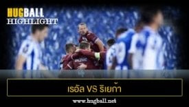 ไฮไลท์ฟุตบอล เรอัล โซเซียดาด 2-2 ริเยก้า