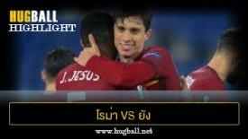 ไฮไลท์ฟุตบอล โรม่า 3-1 ยัง บอยส์