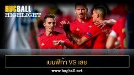 ไฮไลท์ฟุตบอล เบนฟิก้า 4-0 เลช พอซนาน