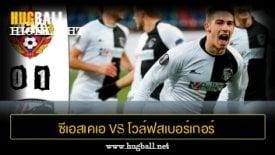 ไฮไลท์ฟุตบอล ซีเอสเคเอ มอสโก 0-1 โวล์ฟสเบอร์เกอร์ เอซี