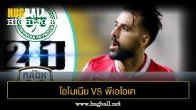 ไฮไลท์ฟุตบอล โอโมเนีย นิโคเซีย เอฟซี 2-1 พีเอโอเค