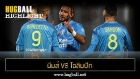 ไฮไลท์ฟุตบอล นีมส์ 0-2 โอลิมปิก มาร์กเซย