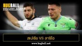 ไฮไลท์ฟุตบอล สเปเซีย 1-2 ลาซิโอ