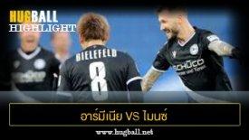 ไฮไลท์ฟุตบอล อาร์มีเนีย บีเลเฟลด์ 2-1 ไมนซ์ 05