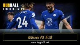 ไฮไลท์ฟุตบอล เชลsea 3-1 ลีdส์ uไนเต็ด