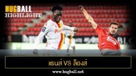 ไฮไลท์ฟุตบอล แรนส์ 0-2 ล็องส์