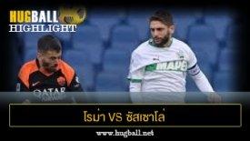 ไฮไลท์ฟุตบอล โรม่า 0-0 ซัสเซาโล่