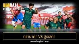 ไฮไลท์ฟุตบอล กรานาดา ซีเอฟ 3-3 ฮูเอสก้า