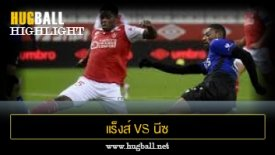 ไฮไลท์ฟุตบอล แร็งส์ 0-0 นีซ
