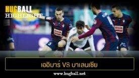 ไฮไลท์ฟุตบอล เออิบาร์ 0-0 บาเลนเซีย