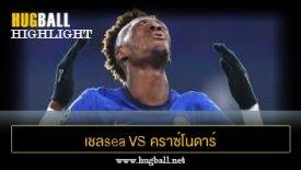 ไฮไลท์ฟุตบอล เชลsea 1-1 คราซ์โนดาร์