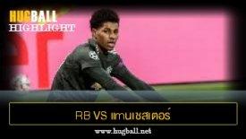 ไฮไลท์ฟุตบอล RB ไลป์ซิก 3-2 แmนเชสเตอร์ uไนเต็ด