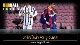 ไฮไลท์ฟุตบอล บาร์เซโลน่า 0-3 ยูเวนตุส