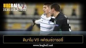ไฮไลท์ฟุตบอล ดินาโม เคียฟ 1-0 เฟเรนซ์วารอซี่ ทีซี